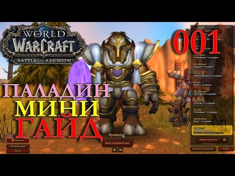 WoW: МИНИ ГАЙД ПО ПАЛАДИНУ Яриккент Орда #001 INRUSHTV World of Warcraft обучение от разработчиков