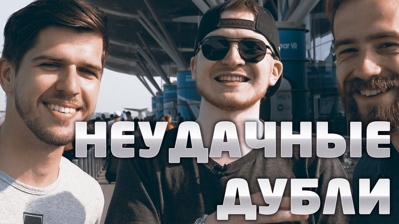 НЕУДАЧНЫЕ ДУБЛИ: Пора валить в Киев!