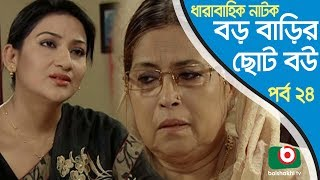 Bangla Natok   Boro Barir Choto Bou EP-24   Shampa Reza, Gazi Rakayet, Tamalika Karmakar