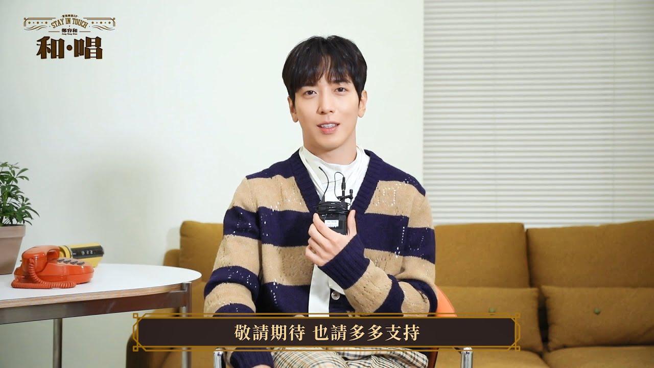 """鄭容和 Jung Yong Hwa - 鄭容和 首張華語EP """"和.唱"""" Jung Yong Hwa 1st Mandarin EP """"STAY IN TOUCH"""" Special Interview"""