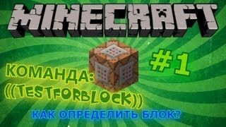 #1 Урок по командным блокам (testforblock) Как определить блок?