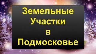 Земельные участки в Подмосковье. От Собственника(, 2015-12-17T19:19:12.000Z)
