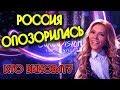 Позор России - Евровидение 2018