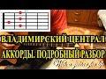 Владимирский централ АККОРДЫ ПОДРОБНЫЙ РАЗБОР mp3