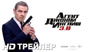 АГЕНТ ДЖОННИ ИНГЛИШ 3.0 | Трейлер 2 | в кино с 20 сентября