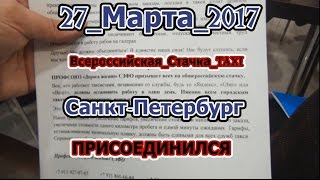 27 марта Всероссийская Стачка TAXI   Таксисты Санкт Петербурга присоеденились
