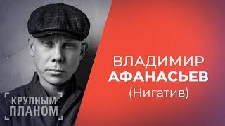 «Крупным планом» Владимир Афанасьев (Нигатив)