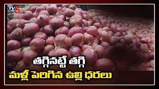 తగ్గినట్టే తగ్గి మళ్లీ పెరిగిన ఉల్లి ధరలు  | Onion Crisis | Hyderabad