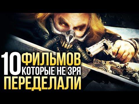10 фильмов, которые НЕ ЗРЯ ПЕРЕДЕЛАЛИ - Ruslar.Biz