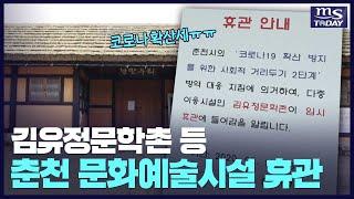 김유정문학촌 등 문화예술시설 휴관·공연 중단