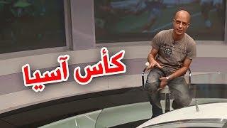 كأس اسيا - هل كرة القدم حلال أم حرام؟