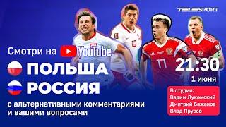 ПОЛЬША РОССИЯ Матч сборной России перед Евро 2020 Смотрим и обсуждаем в студии Telesport