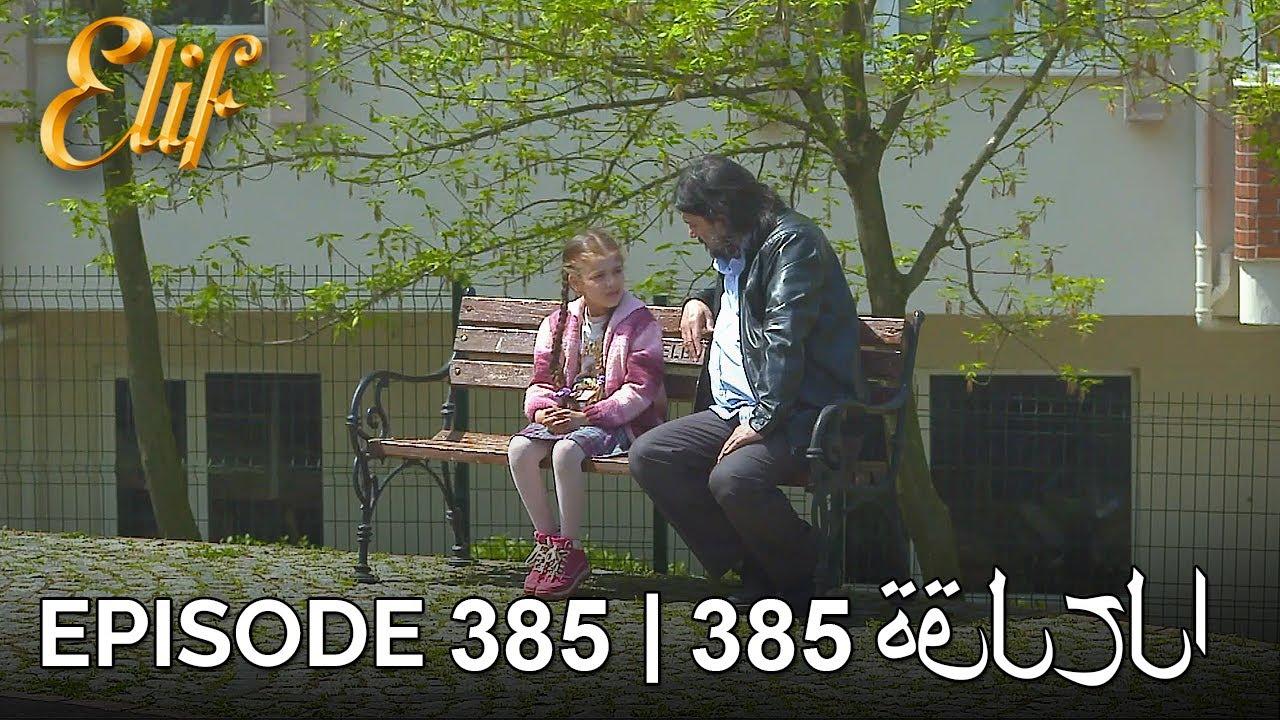 Download Elif Episode 385 (Arabic Subtitles)   أليف الحلقة 385