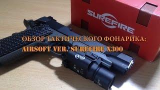 Обзор тактического фонарика: Airsoft ver. SUREFIRE X300