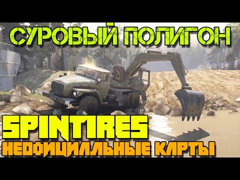 Карта Новый полигон + Урал-Экскаватор | Неофициальные карты для SpinTires 2014 (60 fps)