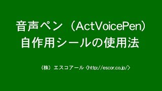 http://www.escor.co.jp/products/products_item_actvoice_pen.html 音...