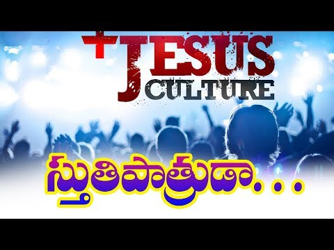 Latest Telugu Christian Songs 2017||STUTHIPATRUDAA || NEW SONG 2017-2018|| Bro Ranjith Garu