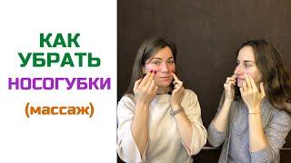 Массаж носогубок | Как быстро убрать носогубки | Александра Титкова