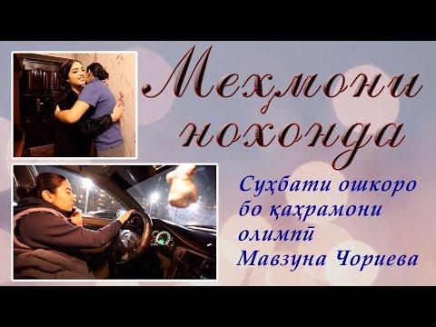 Сухбати ошкоро бо Мавзуна Чориева