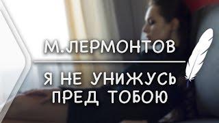 М.Лермонтов - я не унижусь пред тобою (Стих и Я)