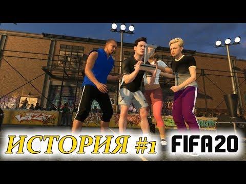 Прохождение FIFA 20 История #1 Теперь на улице