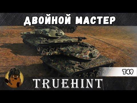 Взвод Т49 берет два Мастера в одном бою