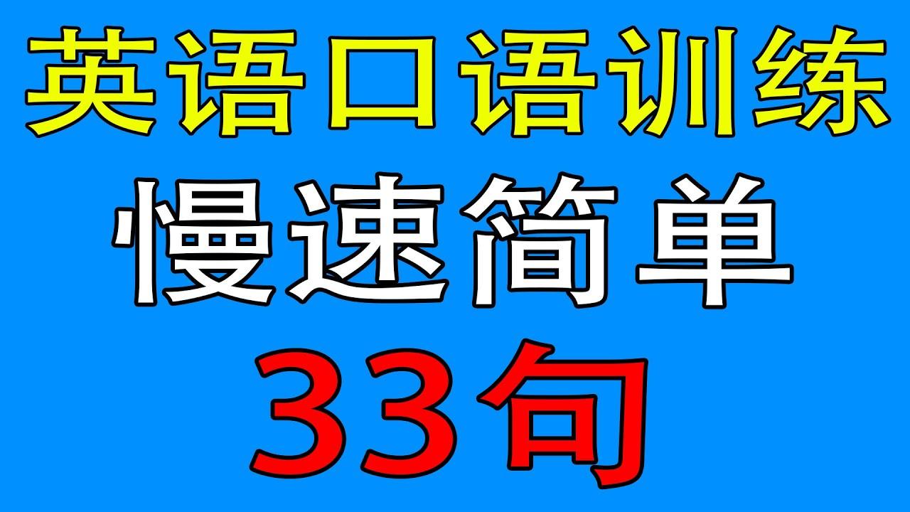 【學英語】英語口語訓練33句 (基礎英文) - YouTube