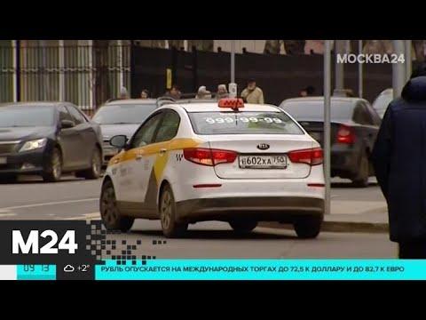 Почему таксисты все чаще отказываются везти клиентов? - Москва 24