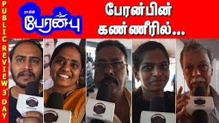 Peranbu Public Review | Day 3 | Mammootty | Ram | Yuvan Shankar Raja | Anjali | Aalilla Radio