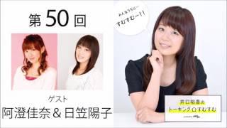 第50回『井口裕香のトーキングすむすむ』 パーソナリティ: 井口裕香 公...