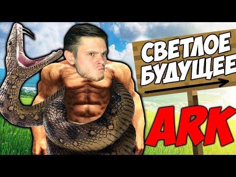 ПАЦАН К УСПЕХУ ШЕЛ \\ ARK Survival #3