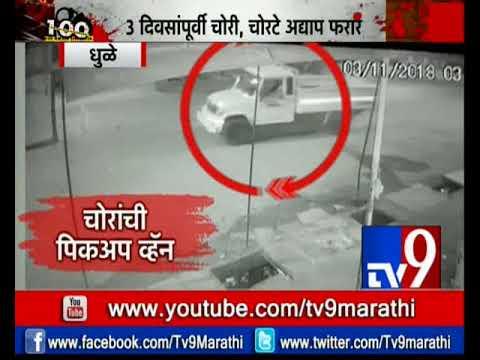 Dhule: धुळ्यात चक्क ATM मशीनची चोरी करून चोर फरार, चोरांची पिकअप व्हॅन सीसीटीव्हीत कैद-TV9