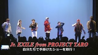 Jr. EXILE from PROJECT TARO's performance! / 自分たちで手掛けたステージ! thumbnail