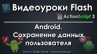Видеоуроки Flash. Android. Сохранение данных