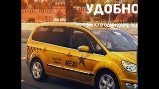 NEXI  москва-забрали у меня машину # Такси NEXI-некси #