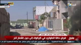 بالفيديو.. مقتل 16 شخصا في هجوم انتحاري بالعراق ورفع حالة الطوارئ بكركوك