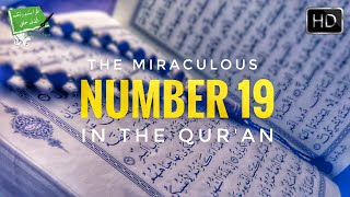 """THE MIRACULOUS """"NUMBER 19"""" IN THE QURAN {NEW 2018}"""
