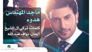 Majid Al Mohandis ... Hidoa | ماجد المهندس ... هدوء