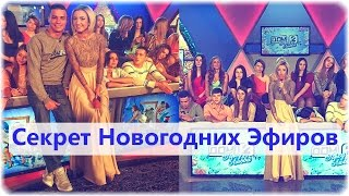 Дом-2 Последние Новости на 31 декабря Раньше Эфиров (31.12.2015)