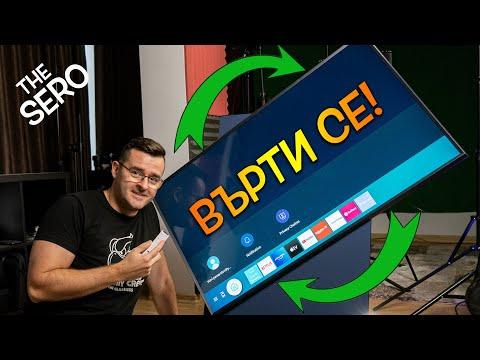 Този телевизор се завърта! - The Sero by Samsung