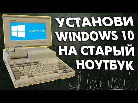 Установка Windows 10 на старый ноутбук