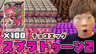 チョコエッグ「スプラトゥーン2」100個開封したらまさかの結果に・・・【Splatoon2】