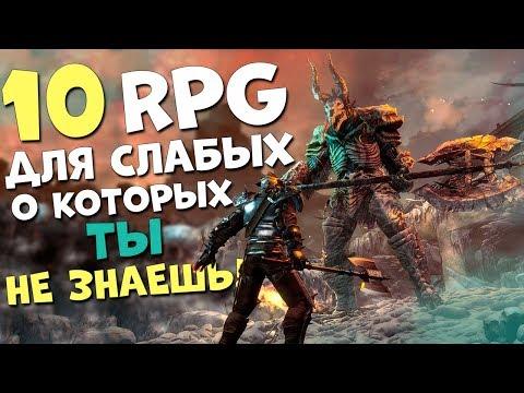 ТОП 10 РПГ