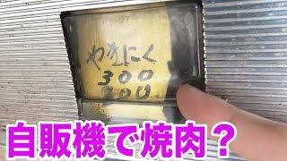 自販機で焼肉のボタン押したらスゴイの出てきた! thumbnail