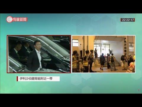 灣仔伊利沙伯體育館附近一帶現場直播 - 20190926 Live - 香港 - 有線直播 - 有線新聞 i-CABLE News - YouTube