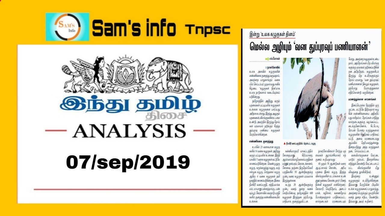 Astrology Advertisement Tariff for The Hindu Tamil Madurai Newspaper