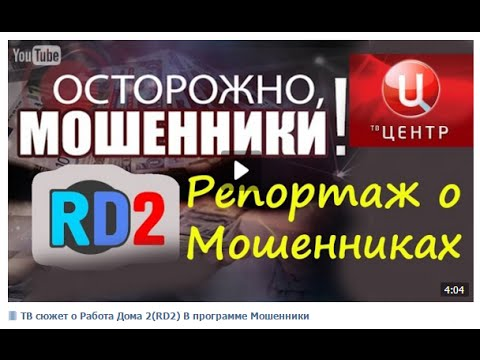 ЛОХОТРОН от РД2 (Удаленная Работа Дома 2, Rabotadoma2.ru )
