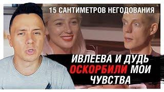 Ивлеева и Дудь растоптали Соболева