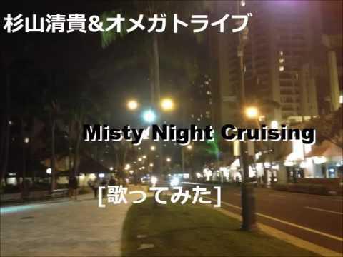 Misty Night Cruising  [歌ってみた] 杉山 清貴&オメガトライブ