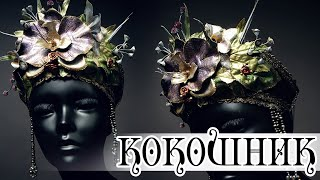 Hand made orchid flower old Russia style headdress KOKOSHNIK